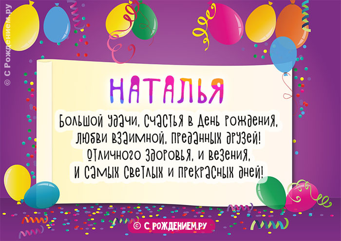 Открытки с Днём Рождения с именем Наталья