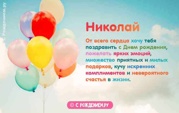 Открытки с Днём Рождения с именем Николай