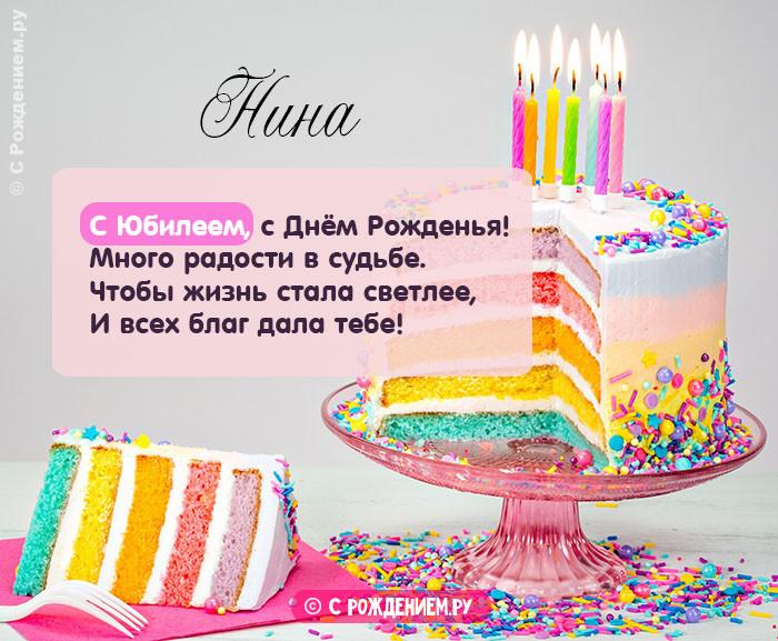 Открытки с Днём Рождения с именем Нина