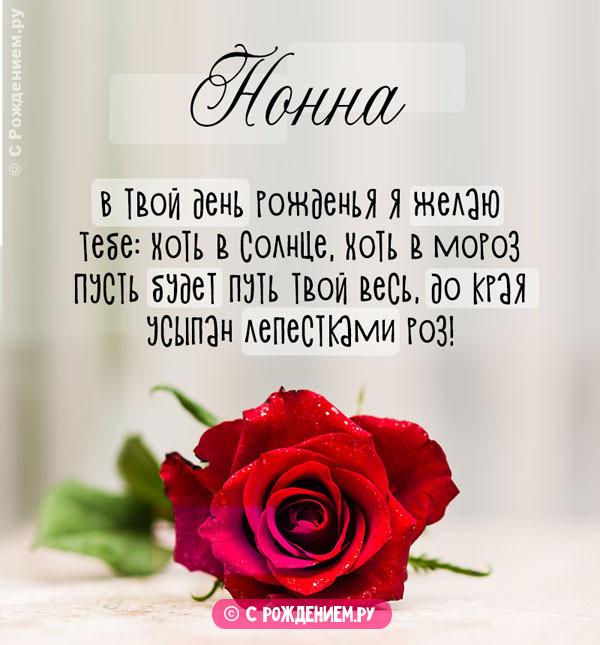 Открытки с Днём Рождения с именем Нонна