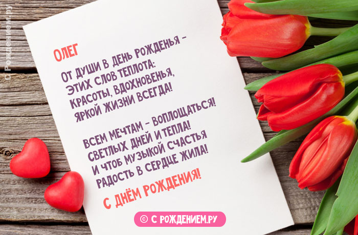 Открытки с Днём Рождения с именем Олег