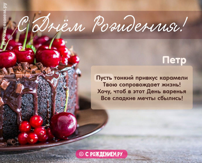 Открытки с Днём Рождения с именем Пётр