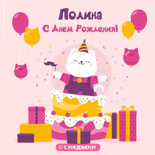 Открытки с Днём Рождения с именем Полина