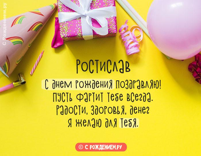 Открытки с Днём Рождения с именем Ростислав