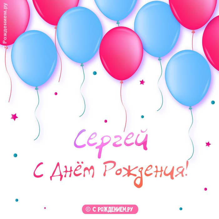 Открытки с Днём Рождения с именем Сергей