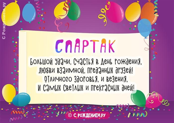 Открытки с Днём Рождения с именем Спартак