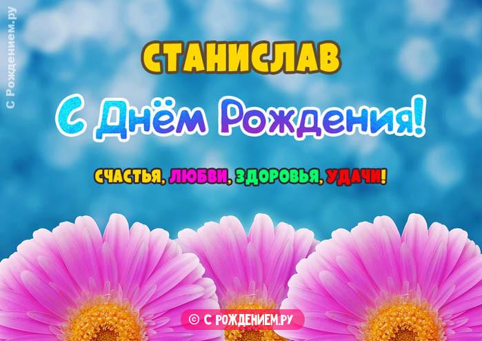 Открытки с Днём Рождения с именем Станислав