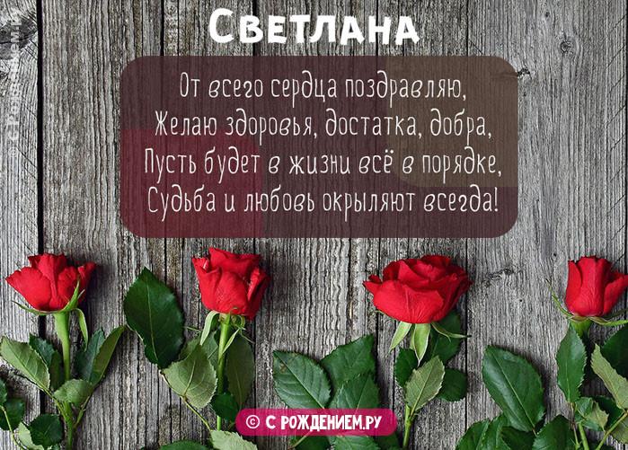 Открытки с Днём Рождения с именем Светлана
