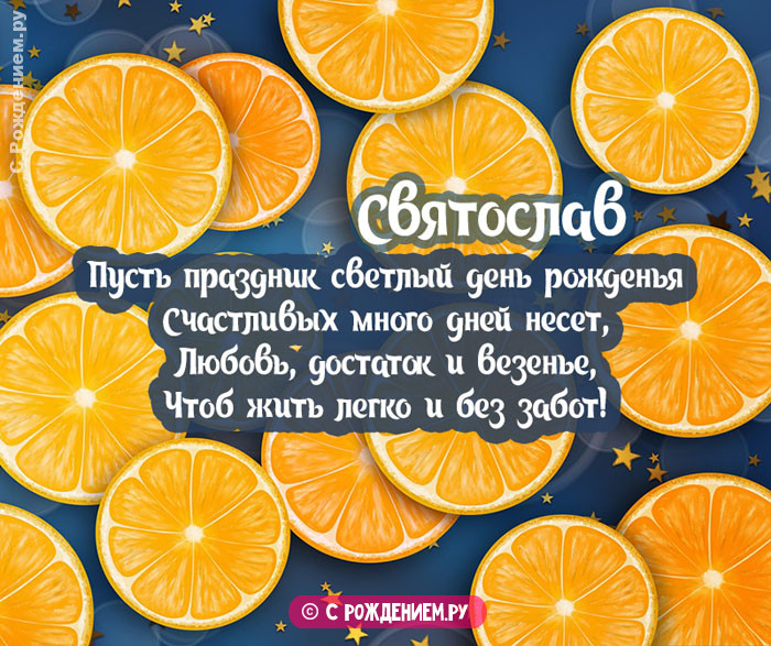 Открытки с Днём Рождения с именем Святослав