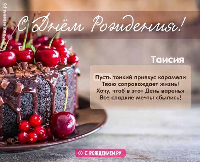 Открытки с Днём Рождения с именем Таисия
