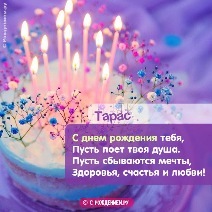 Открытки с Днём Рождения с именем Тарас