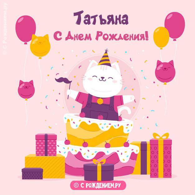 Открытки с Днём Рождения с именем Татьяна