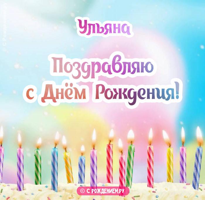 Открытки с Днём Рождения с именем Ульяна