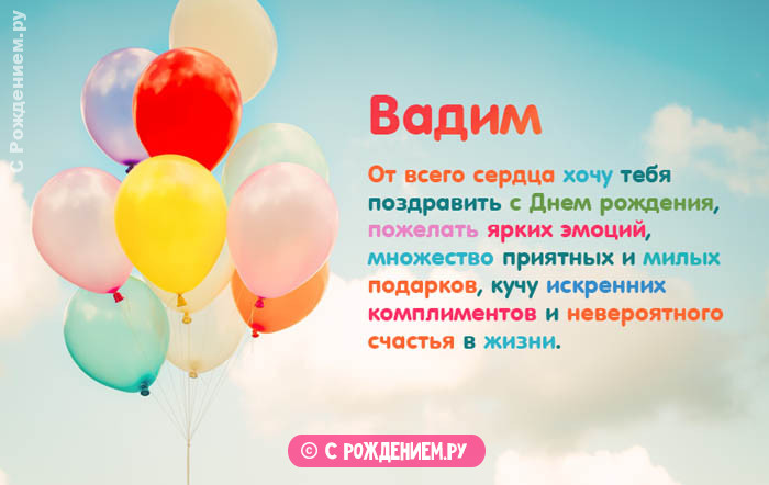 Открытки с Днём Рождения с именем Вадим