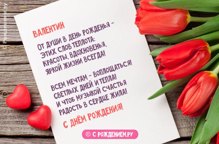 Открытки с Днём Рождения с именем Валентин