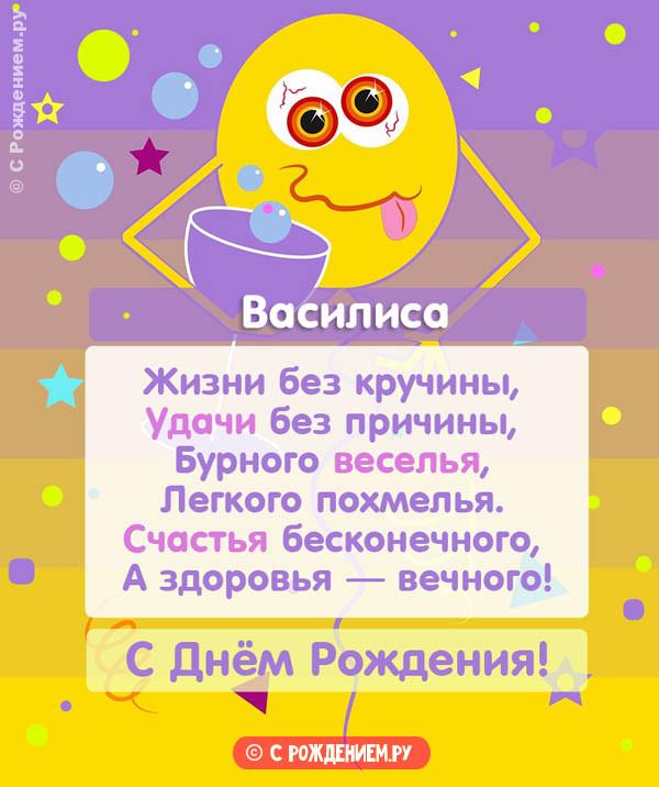 Открытки с Днём Рождения с именем Василиса