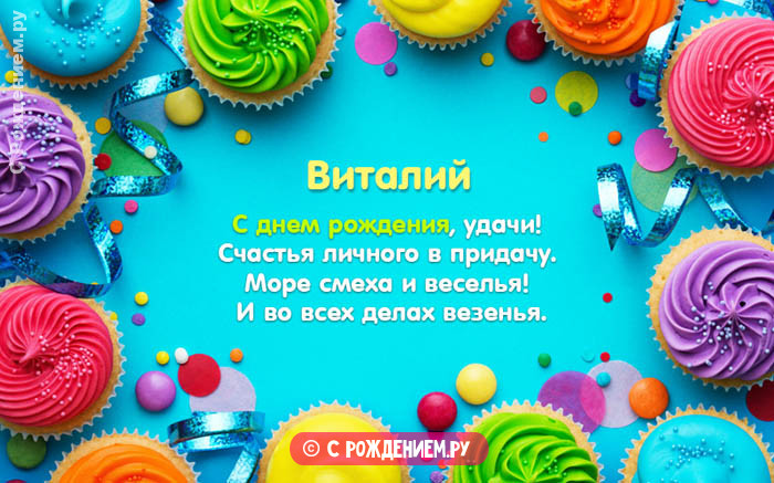 Открытки с Днём Рождения с именем Виталий