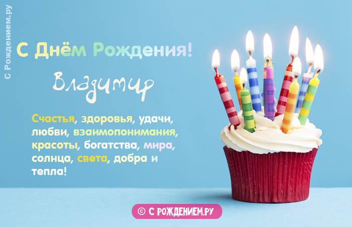 Открытки с Днём Рождения с именем Владимир
