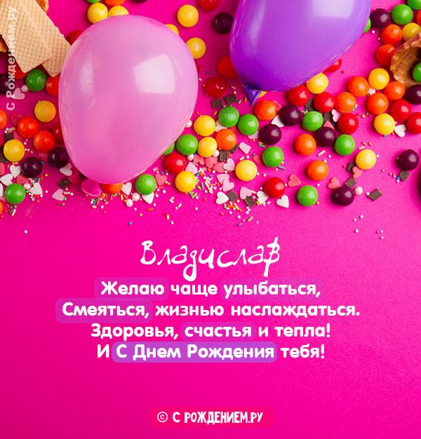 Открытки с Днём Рождения с именем Владислав