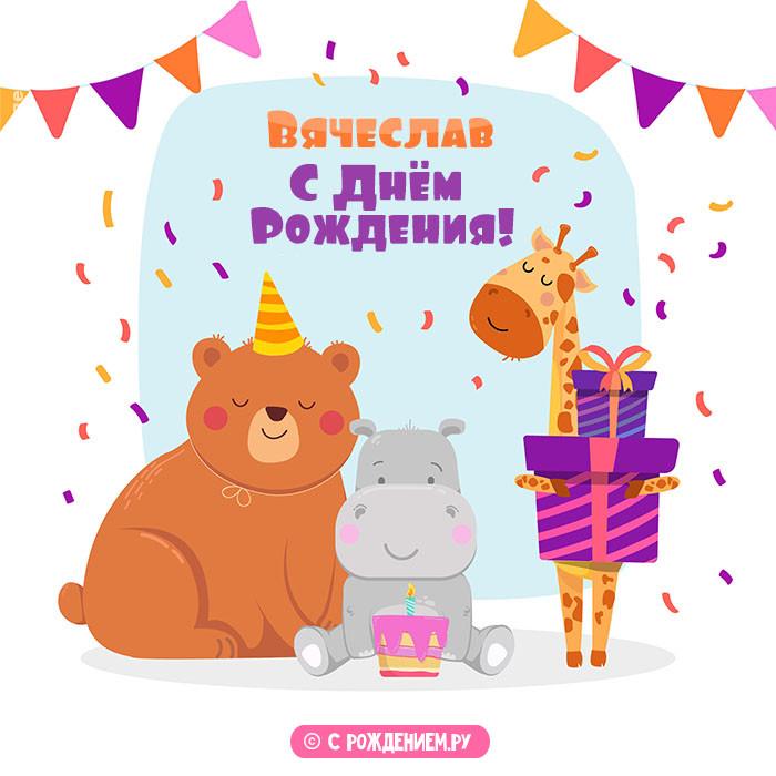 Открытки с Днём Рождения с именем Вячеслав