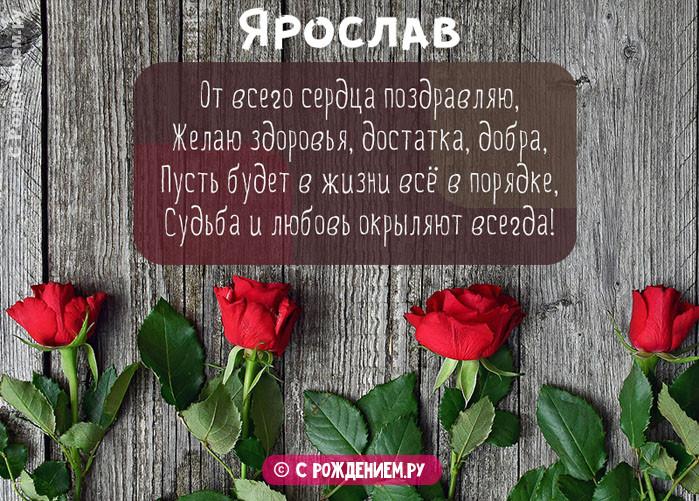 Открытки с Днём Рождения с именем Ярослав