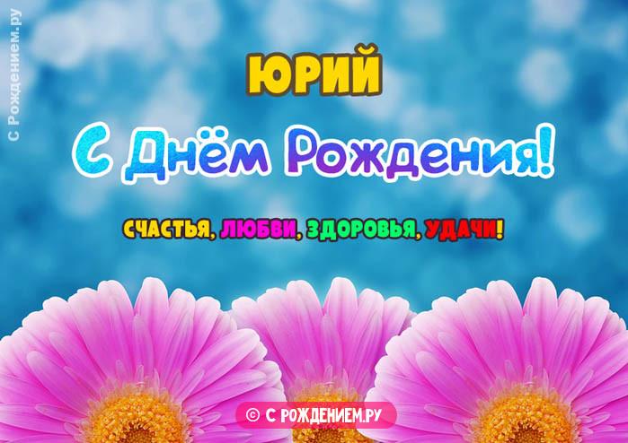 Открытки с Днём Рождения с именем Юрий