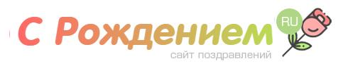 С Рождением.ру