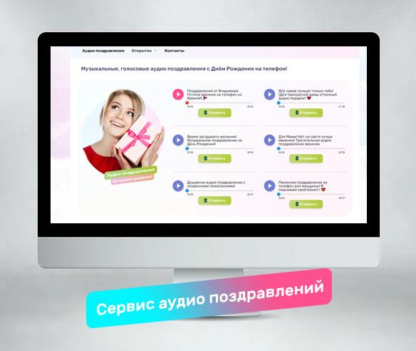 """""""С Рождением.ру"""" - Сервис поздравлений с отправкой на телефон"""