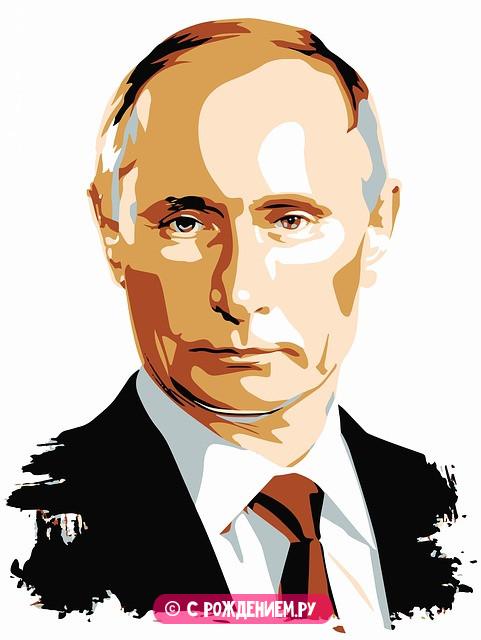 Аудио поздравления с днем рождения от Путина по именам