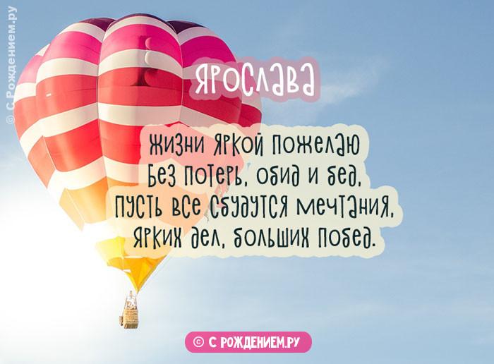 Открытки с Днём Рождения с именем Ярослава